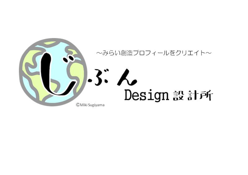 じぶんDesign設計所