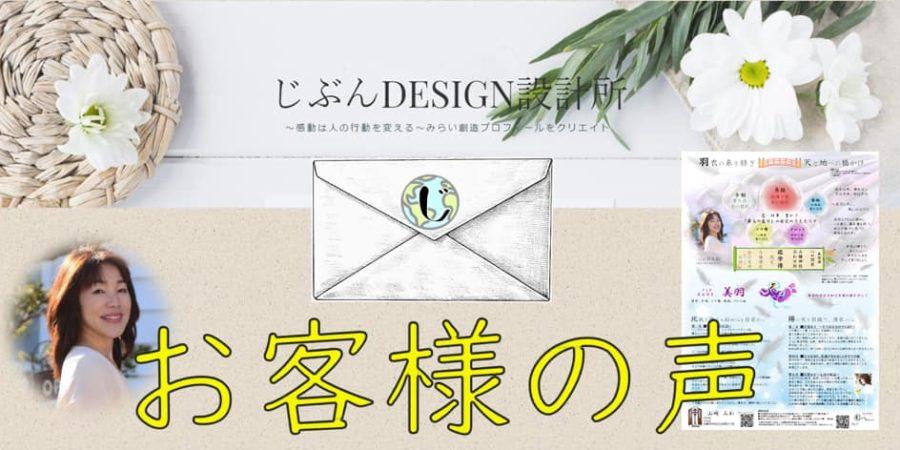 じぶんDesign設計所お客様の声